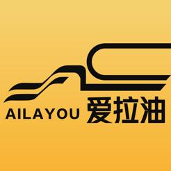 爱拉油车主端appv1.0 苹果版