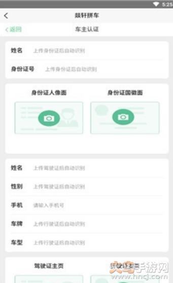 �D轩拼车出行app下载