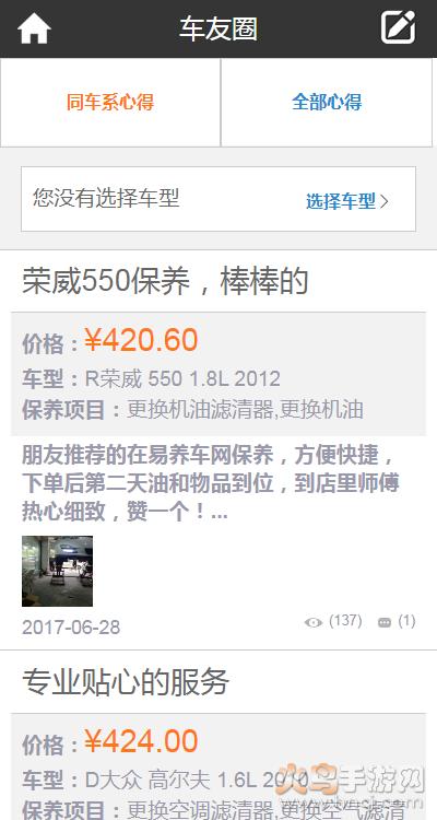 易养车网官网app下载