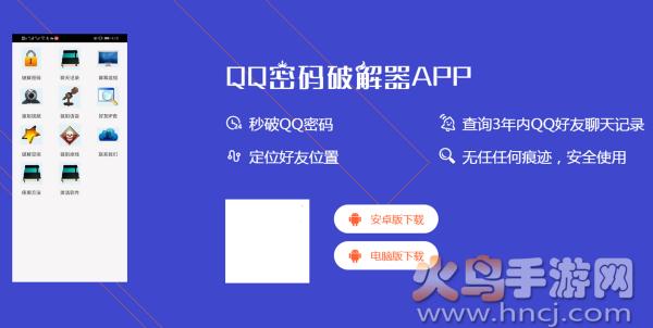 qq密码破解软件