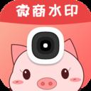 微商水印相�C官方正版app安卓版v3.