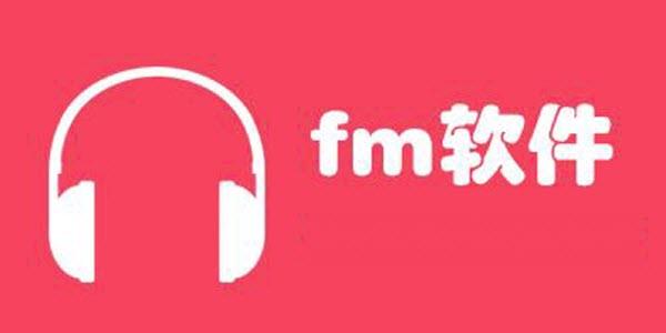 fm广播哪个好听
