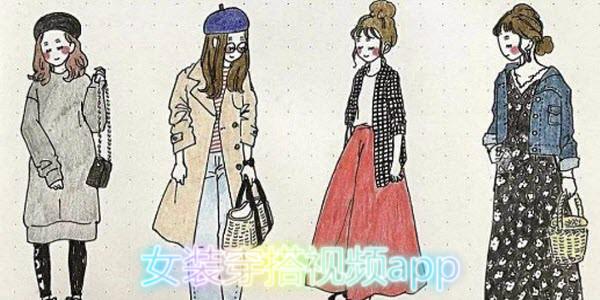 女装穿搭视频app