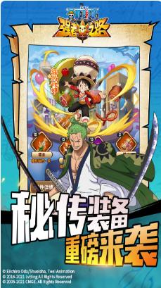 航海王强者之路bug无限金币版下载