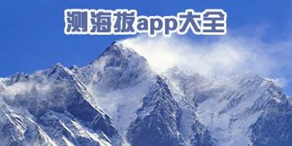 手机海拔高度app