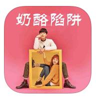 奶酪字帖�字appv1.0安卓版