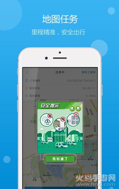 爱好出行司机端app下载