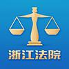 浙江省移动微法院appv2.8.4官方版