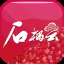 石榴云appv1.0.0安卓版
