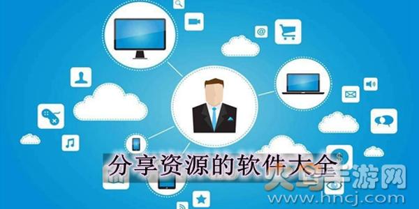 资源分享平台软件