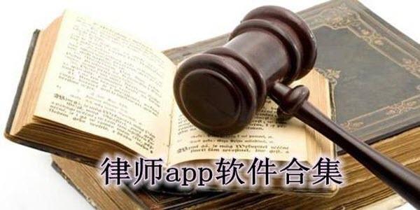 法律咨询app哪个好用