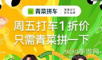 青菜拼车1折app