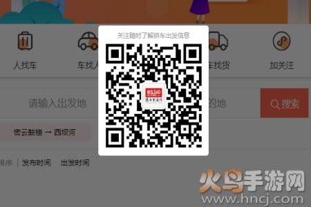 密云拼车app