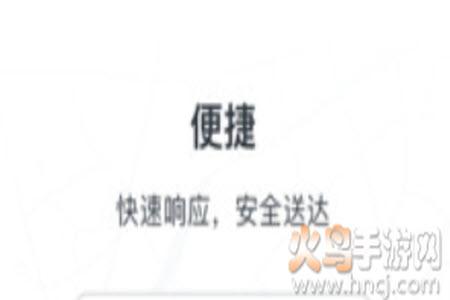 申城出行app出租车司机端
