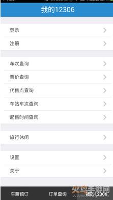 12306官方app下载安装版下载