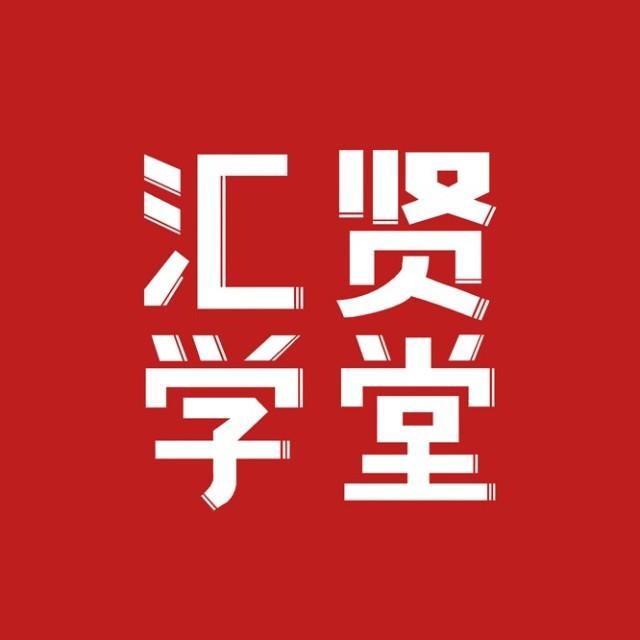 汇贤学堂微信公众号下载app官方版