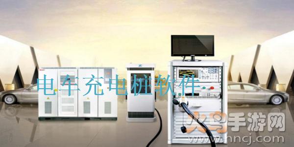 新能源充电桩软件