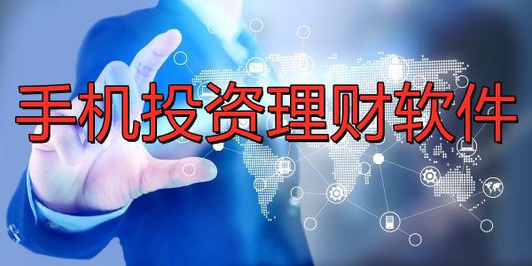 手机投资理财软件