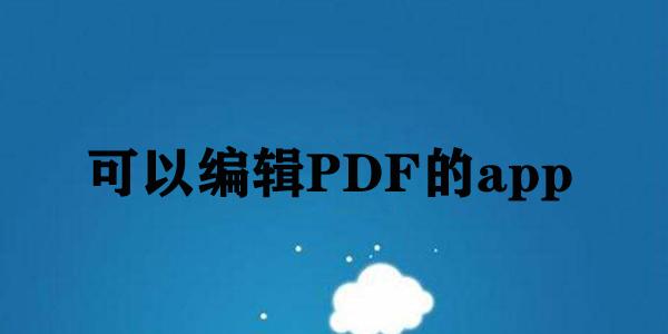 可以编辑PDF的app