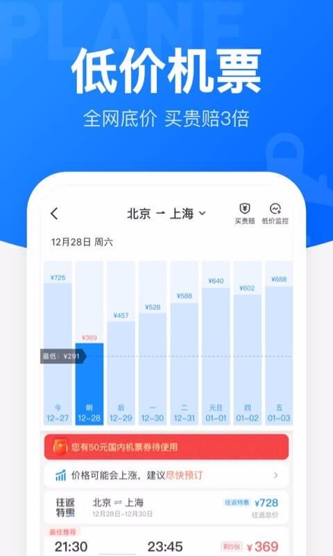 智行app官网下载安装到手机