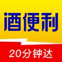 酒便利app上抢飞天茅台v3.9.75