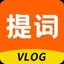 提�~器vlog助手appv1.0.1小米安卓版