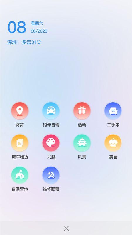 窝窝自驾游app下载