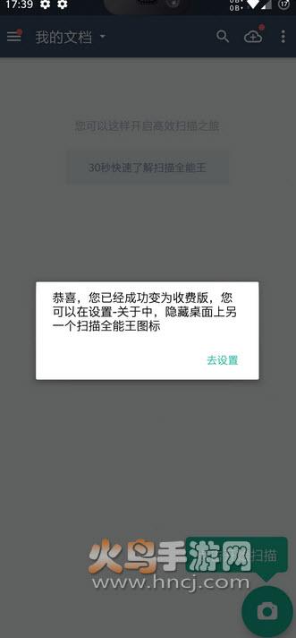 �呙枞�能王vip破解版app下�d