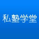 私塾�W堂speaking文�W�^appv1.2.1最新版