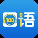 口�Z100�W生app下�d安�b安卓v5.3.0