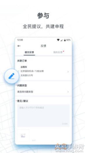 申城打车软件官方下载