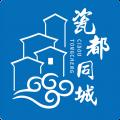 瓷都疫安app二�S�av1.0 免�M版