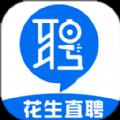 花生直聘app安卓版v1.0