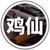 鸡仙超广角小雷appv1.10.12