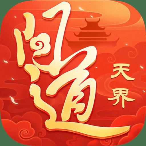 ��道手游破解版gm�o限元��v3.4.1