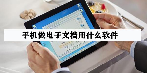 手机文档制作软件