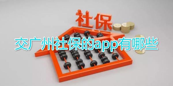 交广州社保的app有哪些