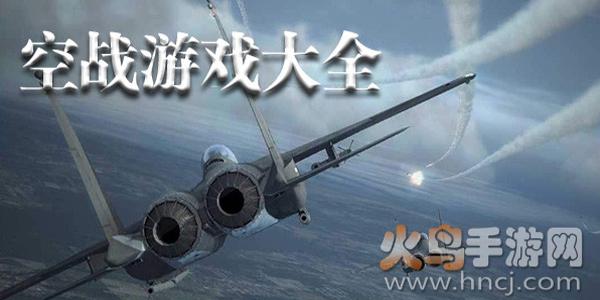 飞行空战游戏
