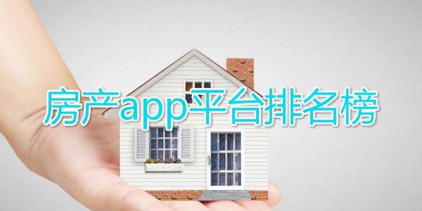 房产app平台排名榜