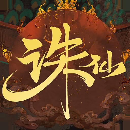 �D仙手游激活�athe9999版v2.56.1