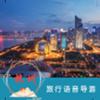 杭州旅行语音导游app手机版v6.1.6