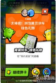 青菜拼车1折app截图0