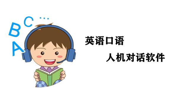 英语口语人机对话软件