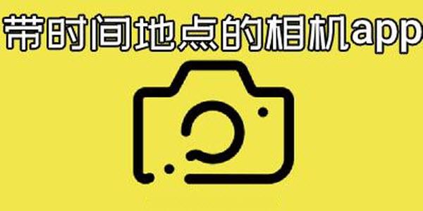 打卡拍照�件��M拍照�件