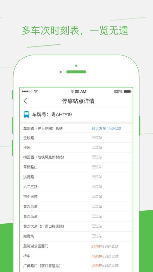 智邦出行app下载