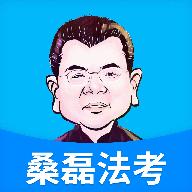 桑磊法考appv1.0.0安卓版