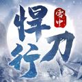 雪中悍刀行武侠风云最新免root版