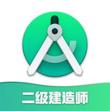 二�建造��app官方安卓版v1.0