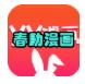 春助漫画app官方免费版