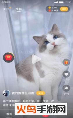 趣宠短视频app截图0